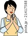 手を合わせて喜ぶ30代女性 21417588