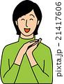 手を合わせて喜ぶ20代女性 21417606