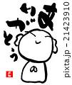 筆文字 ありがとうハガキ(お地蔵さん).n 21423910