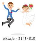 結婚 ジャンプ 喜びのイラスト 21434615