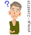 疑問 悩む 男性のイラスト 21448719