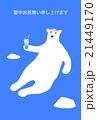 暑中見舞い ソーダ水を飲むシロクマ 21449170