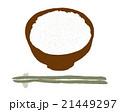 ご飯 白飯 茶碗のイラスト 21449297