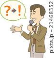 セミナー-解説中 21468352