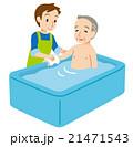 高齢者 介護 入浴介助のイラスト 21471543