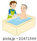 高齢者 介護 入浴介助 21471544