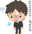 疲れた表情のスーツの男性 21503153