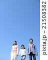 青空と3人家族 21508382
