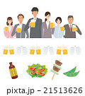 飲み会 ビール 生ビールのイラスト 21513626