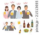 飲み会 宴会 ビールのイラスト 21513693