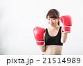 ボクシングする女性 21514989