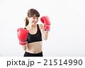 ボクシングする女性 21514990