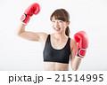 ボクシングする女性 21514995