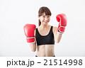 ボクシングする女性 21514998