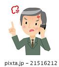 電話 スマートフォン シニアのイラスト 21516212