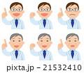 医者 ワンポイント ポイントのイラスト 21532410
