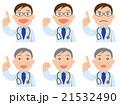 医者 ワンポイント 男性のイラスト 21532490
