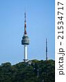 韓国 ソウルタワー 21534717