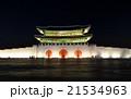 韓国の世界遺産 景福宮 光化門 夜景 21534963