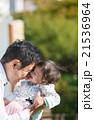 親子 子育て 抱っこの写真 21536964