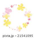 花輪 21541095