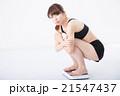ダイエット 女性 体重計の写真 21547437