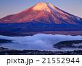高指山から見る朝霧の山中湖と朝焼けの富士山 21552944
