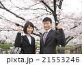 満開の桜とガッツポーズをするフレッシャーズ 21553246