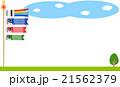 こどもの日 鯉のぼり 21562379