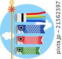 こどもの日 鯉のぼり 21562397