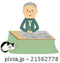 シニア おじいちゃん 新聞 21562778