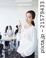 ビジネスイメージ 21579433