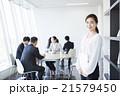 ビジネス 人物 女性の写真 21579450
