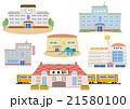 公共の建物 ほか 21580100