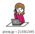 問い合わせ【シンプルキャラ・シリーズ】 21581395