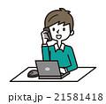 スマートフォンで会話【シンプルキャラ・シリーズ】 21581418