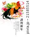 年賀状 酉 鶏のイラスト 21585514