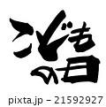 こどもの日 筆文字 文字のイラスト 21592927