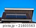 青空 屋根 太陽光発電の写真 21603563