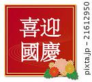 中国語(繁体字)で「毎年10/1にある長期休暇の国慶節を祝う言葉」の表記があるイラスト 21612950