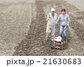 耕運機 畑 農業体験の写真 21630683