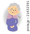 シニア おばあちゃん 孤独 21632591