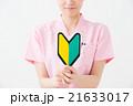 医療従事者 初心者マーク(20代 女性) 21633017