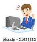 PCと男性社員 ガッツポーズ 21633832