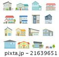 家のセット【建物・シリーズ】 21639651