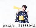 浴衣の女性(メガホン) 21653948