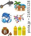 沖縄セット 文化 ドリンク 21655128