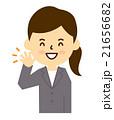 会社員女性叫ぶ 21656682