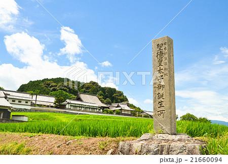 聖徳太子生誕の記念碑 21660094