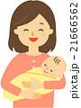 母親 赤ちゃん 抱っこのイラスト 21666562